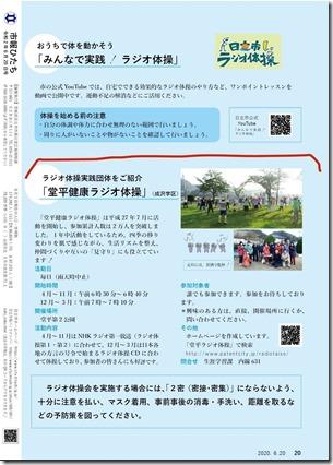 2020-06-20shiho